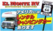 EL MONTE RY レンタルキャンピングカー